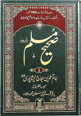 Sahih Al-Bukhari (6 Vol Set) Urdu
