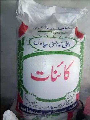 Kainat rice quality rice 50 kg bag OLD available BY HK DEALER