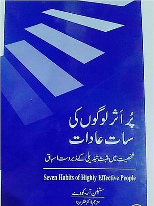 The 7 Habits Of Highly Effective People (Urdu Edition)