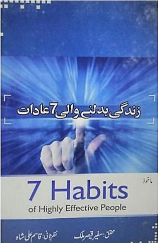The 7 Habits Of Highly Effective People Urdu Edition