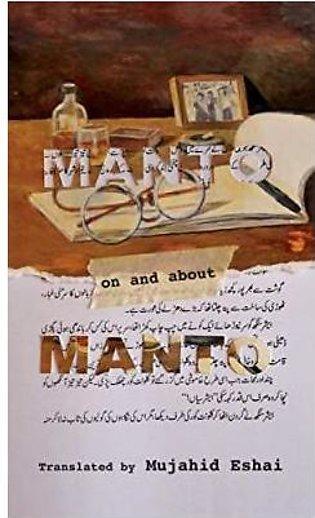 Manto: On And About Manto by MUJAHID ESHAI