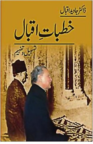 Khutbaat-E-Iqbal By Dr. Javed Iqbal