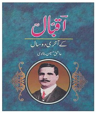 Iqbal Kay Akhree Do Saal By Ashiq Hussain Batalvi