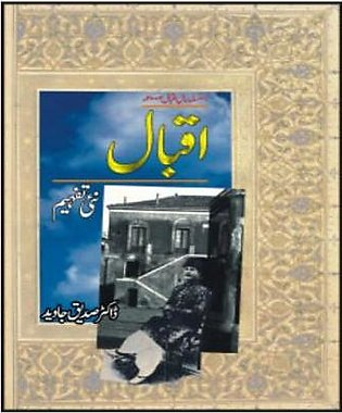 Iqbal Nai Tafheem By Dr. Siddiq Javed