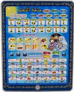 Islamic And Arabic Learning Tablet Toy White