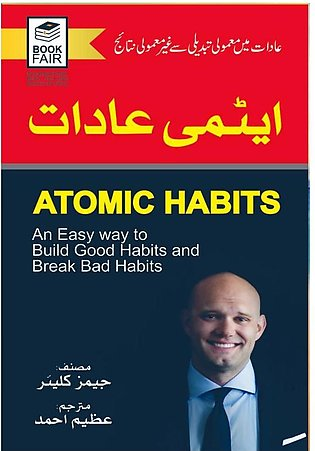 Atomic Habit by James Clear
