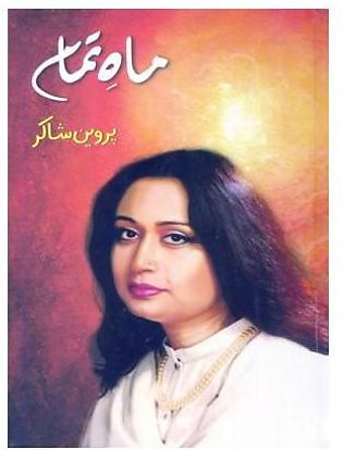 BOOK Centres- 1952 Mah-e-Tamam By Parveen Shakir